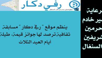 "Photo of مسابقة موقع ""رفي داكار"" برعاية سفير خادم الحرمين الشريفين في داكار"