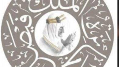 Photo of جائزة الملك فيصل تعلن أسماء الفائزين بالجائزة في دورتها ال 43.