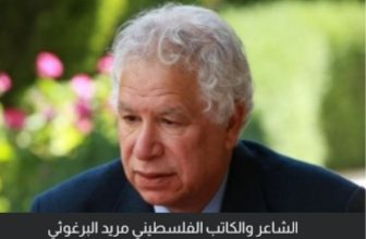 """Photo of فلسطين: وفاة الشاعر الفلسطيني """"مريد البرغوثي"""""""