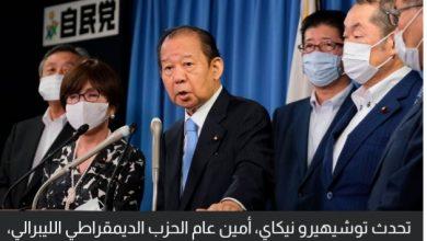 """Photo of اليابان: الحزب الحاكم يسمح للنساء بحضور اجتماعاته بشرط """"عدم التحدث"""""""