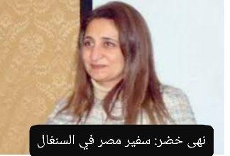 """Photo of سفيرة مصر فى دكار : طائرةتحمل""""فريقنا"""" أقلعت من الجزائر ومنعت من دخول الأجواء الموريتانية"""