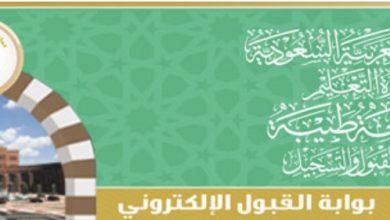 """Photo of """"جامعة طيبة"""" بالمدينة المنورة تفتح الباب أمام الطلاب المسلمين في أنحاء العالم"""