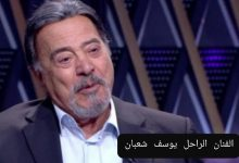 "Photo of عن عمر ناهز 90 سنة.. توفي الفنان المصري ""يوسف شعبان"""