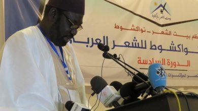 Photo of انواكشوط: انطلاق فعاليات مهرجان انواكشوط للشعر العربي.
