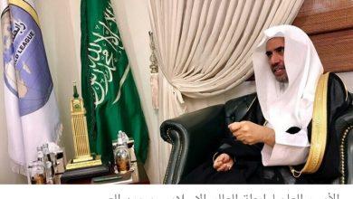 """Photo of أمين عام """"رابطة العالم الإسلامي"""" يبعث رسالة لإدارتي """"فيسبوك"""" و""""تويتر"""""""