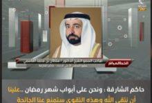 Photo of حاكم الشارقة: ونحن على أبواب شهر رمضان علينا أن نتقي الله وهذه التقوى هي التي ستمنع عنا الجائحة